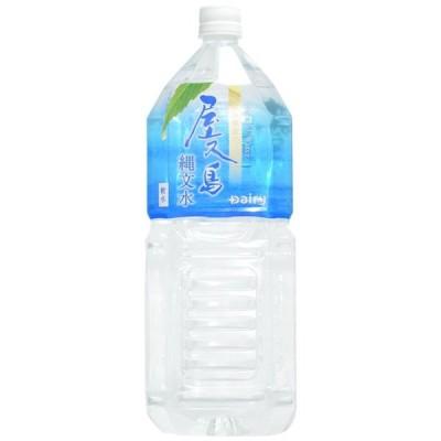 【送料無料】屋久島縄文水 ペット 2L×6本 セット