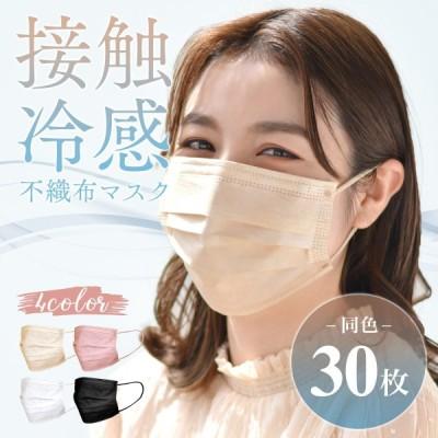 接触冷感 マスク 不織布 カラー 夏用 おしゃれ 同色30枚セット [M便 1/3] ネコポス対応 普通サイズ 大人用