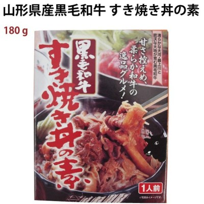 タスクフーズ 山形県産黒毛和牛 すき焼き丼の素 180g 3箱 送料込