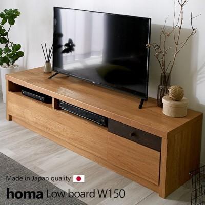 日本製 ローボード 木製 幅150cm リビングボード テレビ台 国産 完成品 TVボード ロータイプ ラック 棚 引き出し付き サイドチェストローチェスト テレビボード