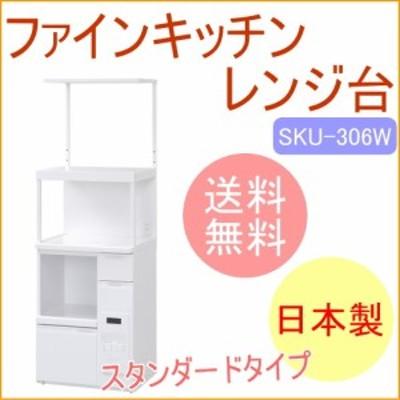 ファインキッチン 組立式レンジ台 上棚板付 米容量12kg  (SKU-306W)  送料無料 メーカー直送 スチール製 スチール