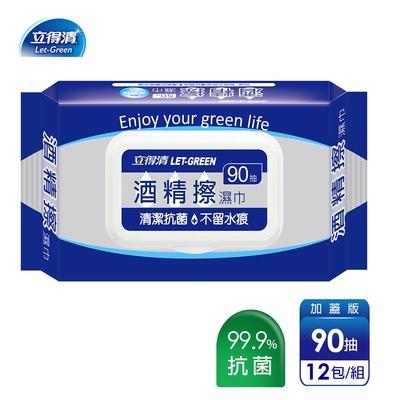 立得清酒精擦 濕紙巾 清潔抗菌 擦拭無水痕-食品級酒 精(90抽x12包)