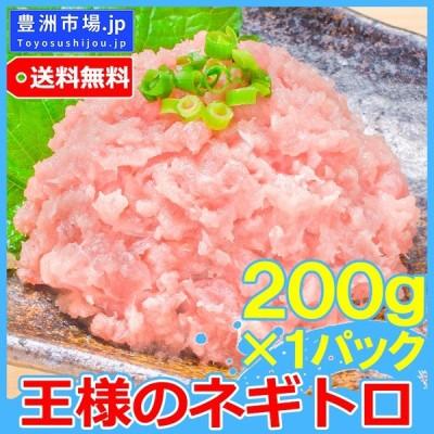 ネギトロ 王様のネギトロ 200g ネギトロ ねぎとろ マグロ まぐろ 鮪 刺身 海鮮丼