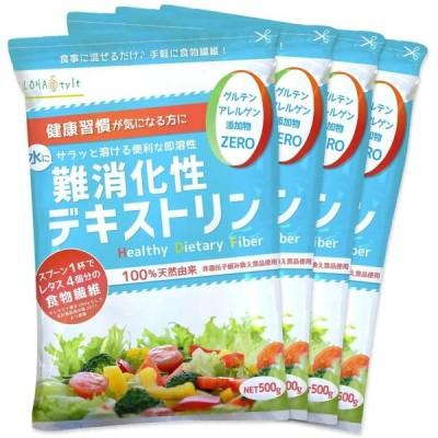 LOHAStyle (ロハスタイル) 難消化性デキストリン 水溶性 食物繊維 サラッと溶ける (2kg (500g×4袋) ) フランス産 とうもろこ