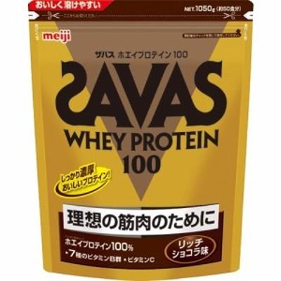 【ザバス ホエイプロテイン100 リッチショコラ味 1050g(約50食分)】[代引選択不可]