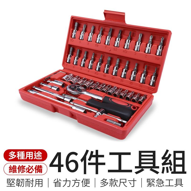 46件工具組 汽車工具箱 萬用工具箱 維修工具箱 十字螺絲 工具組 起子 套筒 螺絲