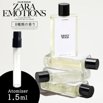 ZARA ザラ コロン 香水 お試し 1.5ml アトマイザー 少量 お手頃 メール便 送料無料 ジョー マローン