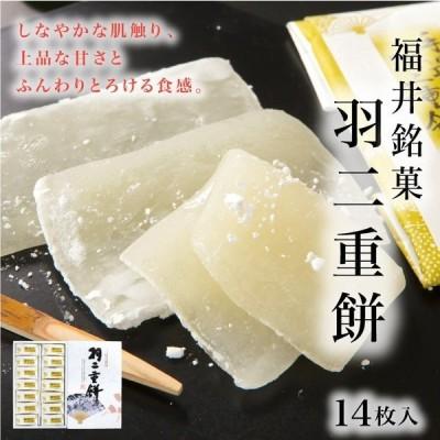 福井銘菓 羽二重餅 白(14枚入り)
