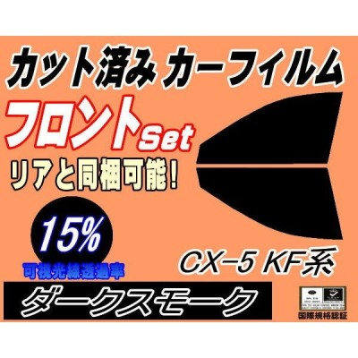 フロント (s) CX-5 KF系 (15%) カット済み カーフィルム KFEP KF2P KF5P KF系 マツダ