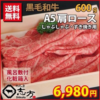【 お中元 贈答品 ギフト 】黒毛和牛 A5 肩ロース 600g すき焼き・しゃぶしゃぶ用 焼き肉 送料無料