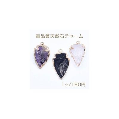 高品質天然石チャーム 矢型 カン付き【1ヶ】