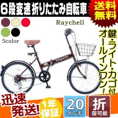 折りたたみ自転車 20インチ 6段 変速 カギ ライト カゴ 付き 自転車 本体 Raychell レイチェル RC-FB206R