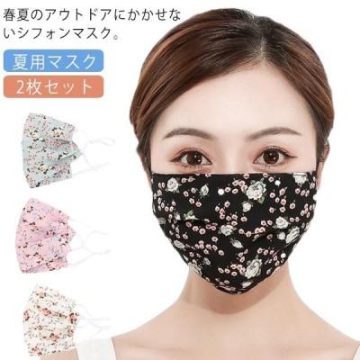 マスク 夏用マスク 2枚セット レディース 花柄マスク 紫外線対策 紐調節 薄手 2重構造 夏用 日焼け防止 繰り返し使える 布マスク 水洗いOK 送