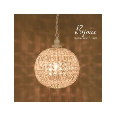 シャンデリア 照明 LED電球対応 天井照明 ペンダントライト 1灯 Bijoux ビジュー クリーム 送料無料