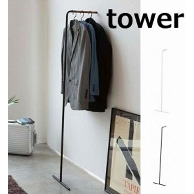 スリムコートハンガー タワー ホワイト ブラック tower 7550 7551  木製 スチール アンティーク調 ヴィンテージ調 コート掛け コートか