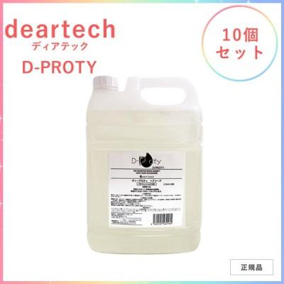 10個セット 業務用 5000ml ヘアソープ D-Proty ディープロティー シャンプー ディアテック