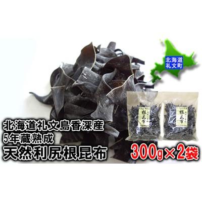 北海道礼文島香深産 5年蔵熟成 天然利尻根昆布300g×2袋