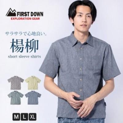 シャツ メンズ 半袖 楊柳シャツ とろみ 涼しい ゆったり 半袖シャツ カジュアル ファーストダウン FIRST  591250