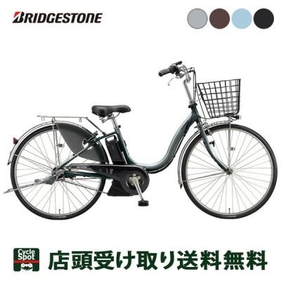 店頭受取限定 ブリヂストン 電動自転車 アシスト自転車 アシスタU デラックス ブリジストン BRIDGESTONE 26インチ 15.4Ah 3段変速 オートライト