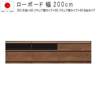 テレビボードのみ 幅200cm 引出し フラップ扉 ウォールナット柄 日本製 国産 テレビボード リビングボード   SOK 開梱設置送料無料