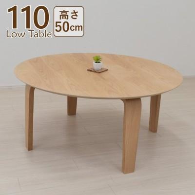 セミオーダー 丸テーブル 高さ50cm センターテーブル 北欧 幅110cm marut110-351ok-h50 ナチュラルオーク色 丸 円型 ラウンドテーブル アウトレット 5s-2k so nk
