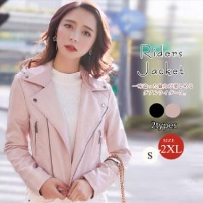 【送料無料】ライダースジャケット レザージャケット アウター コート  レディースファッション