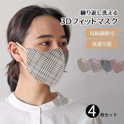 チェック柄マスク 洗える 秋冬 4枚セット