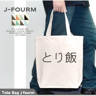 おもしろトートバッグ 鞄 メンズ レディース とり飯 鳥 おしゃれ めし 食べ物 参考 カジュアル キャンバス 大きめ 旅行 手提げ マザーズバッグ