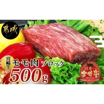 宮崎牛モモ肉ブロック500g_MJ-2404