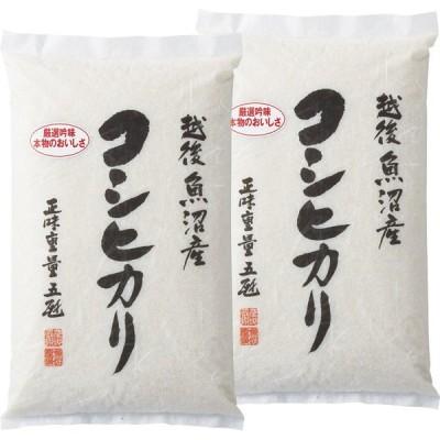 新潟県魚沼産 コシヒカリ(10kg) USW10[中杉]