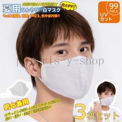 マスクひんやり夏用冷感白マスク3枚セットUVカット洗えるホワイトマスク繰り返し洗える日焼け防止涼しい涼感速乾通気薄手男女兼用無地清潔