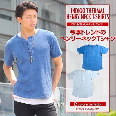Tシャツ 半袖 ヘンリーネック サーマル インディゴ染め インディゴ メンズ Men's ティーシャツ 切り替え 切替 ワッフル サーマル 胸ポケット ネイビー