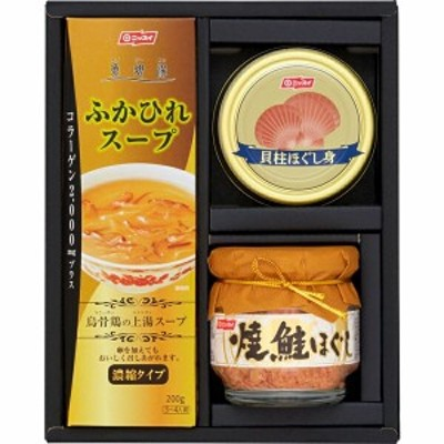 缶詰・びん詰・ふかひれスープセット