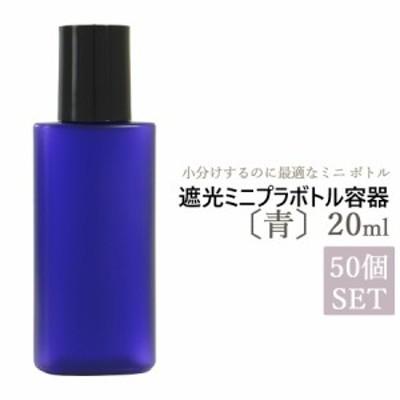 遮光ミニプラボトル容器 20ml (青) 50個セット