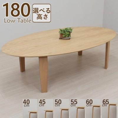 セミオーダー 座卓 センターテーブル ダイニングテーブル 低め 高さ 40cm 50cm 65cm 幅180cm marut180-351ok-cut ナチュラルオーク色 アウトレット 7s-2k so nk