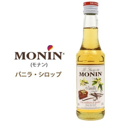 MONIN(モナン) バニラ・シロップ ノンアルコールシロップ ドリンク 料理 スイーツにも