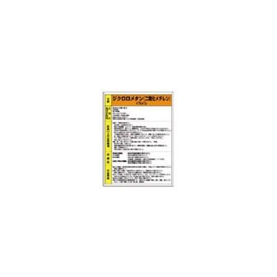 ユニット 特定化学物質標識 ジクロロメタン 815−32 1枚 (メーカー直送)