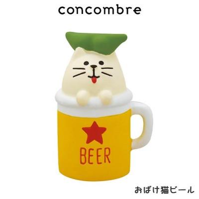 concombre コンコンブル おばけ茶屋  おばけ猫ビール