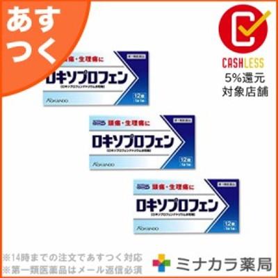 【第1類医薬品】 ロキソプロフェン錠「クニヒロ」12錠 ×3個 ロキソニンと同成分 虫歯の痛みにも効く 市販薬 ジェネリック 送料無料