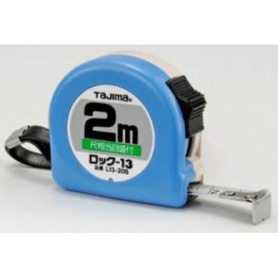 タジマ ロック-13 2m/尺相当目盛付/ブリスター【L1320SBL】(測量用品・コンベックス)