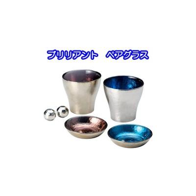お歳暮 贈答品 ● ブリリアント ペア グラス 食器 コップ ギフト セット 送料無料 30991