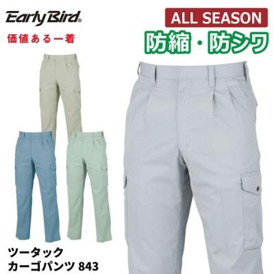 作業ズボン メンズ シワになりにくい 秋冬 静電気帯電防止素材 カーゴパンツ 作業服 作業着 ビッグボーン 843