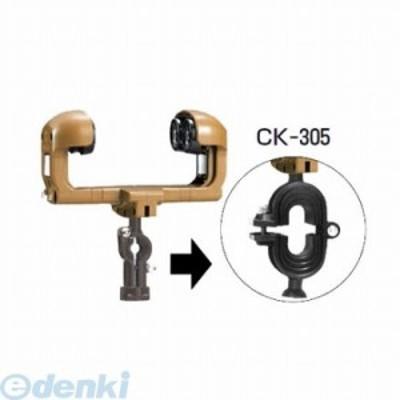 未来工業 [CK-305] ケ-ブル カッシヤ- CK305