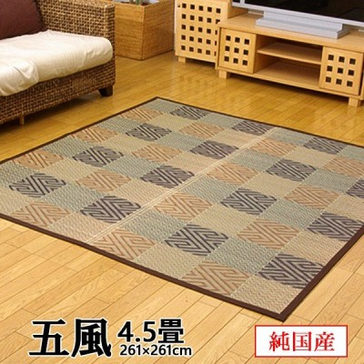 純国産 い草花ござカーペット 『五風』 江戸間4.5畳(約261×261cm) ブラウン 代引き不可