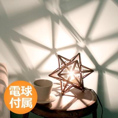 星型テーブルランプ エトワールスモール (白熱球付属) Etoile small table lamp ディクラッセ DI CLASSE