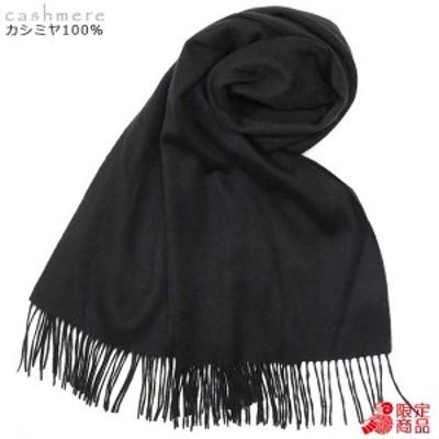 防寒具 『大判カシミヤストール ブラック』【ユザワヤ限定商品】