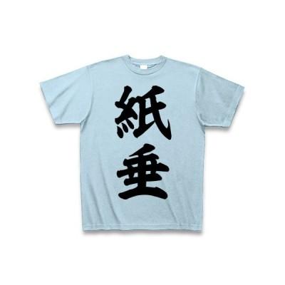 紙垂 Tシャツ(ライトブルー)