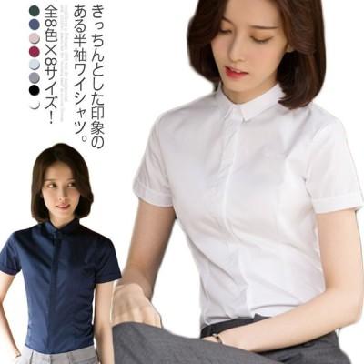 《送料無料》全8色×8サイズ!ワイシャツ 半袖ワイシャツ レディース 半袖 ビジネスシャツ 通勤 シャツ ブラウス オフィス シンプル 無地 作業着