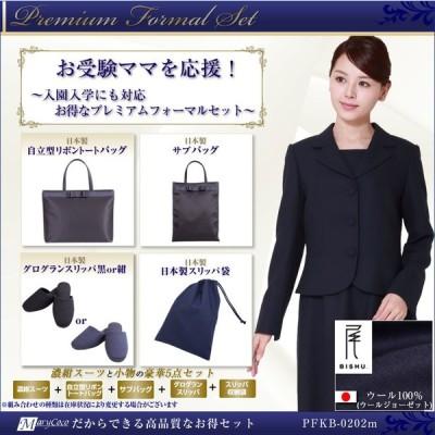 お受験スーツ ママ レディース 日本製ウール濃紺スーツ バッグ サブバッグ スリッパ 収納袋 セット 豪華5点セット PFKB-0202M