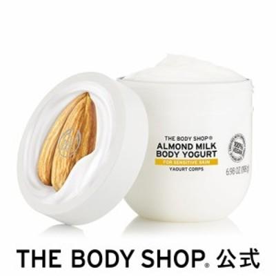 正規品 ボディローション ボディヨーグルト アーモンドミルク 200ml THE BODY SHOP ボディショップ 保湿 乾燥 モイスチャー 潤い